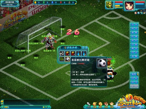 《梦幻诛仙》世界杯24日热力揭幕