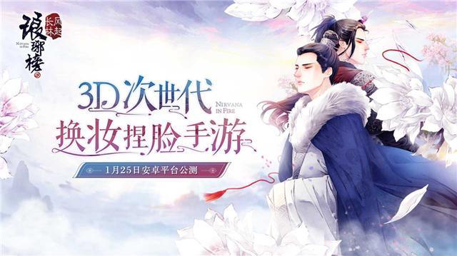 《琅琊榜:风起长林》今日安卓平台公测