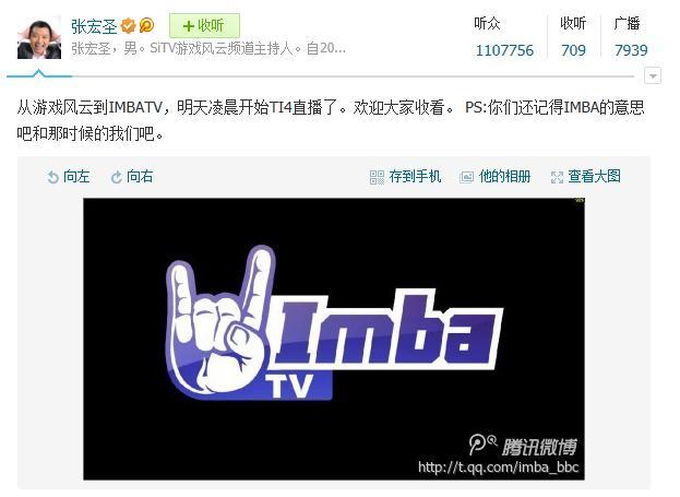 海涛与BBC离职游戏风云 宣布创业新公司