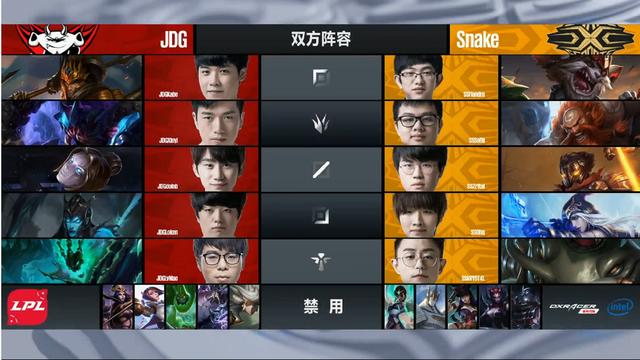 7月1日第1场第1局:无解皇子 JDG拿下比赛