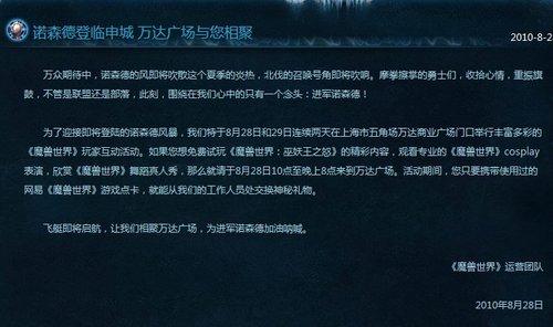 诺森德登临上海 《魔兽世界》线下活动今日开启