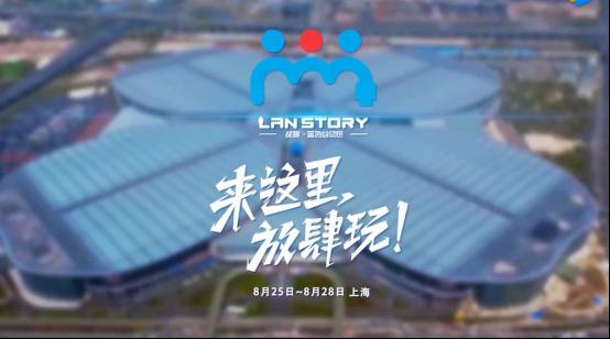 LanStory战旗电竞总动员 8月底在上海来这里放肆玩