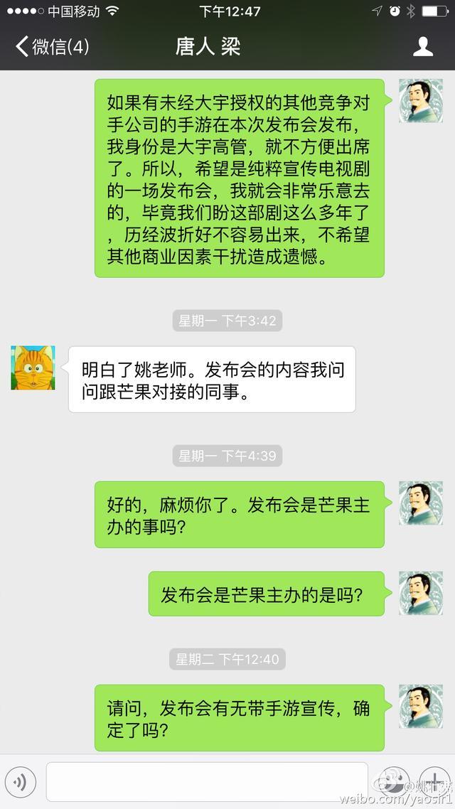打脸!姚壮宪:请唐人电影发截图时 发完整对话
