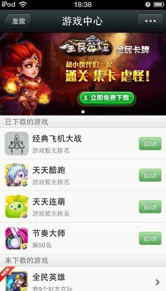 全民英雄登微信手Q游戏中心 iOS免费榜首 畅销