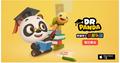 适合小朋友玩的游戏,熊猫博士萌趣上线!