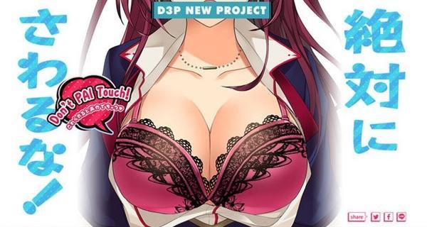 日本游戏厂商超污广告考验宅男 点妹子巨乳会