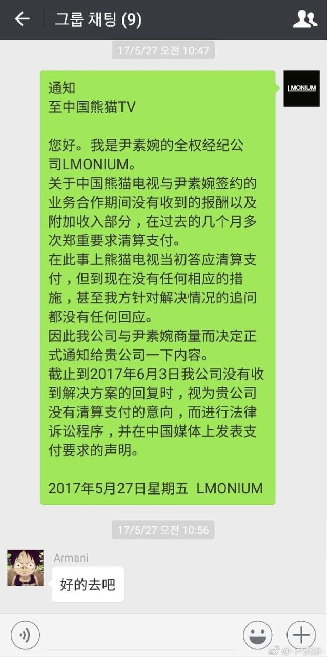 韩第一主播向王思聪讨薪:没见过2000万 请支付补偿金
