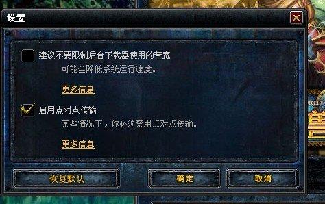 网易官网改版完成 开放巫妖王客户端下载