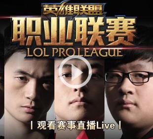 英雄联盟2014LPL直播页