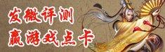 倚天屠龙记_网络游戏专区_腾讯游戏频道
