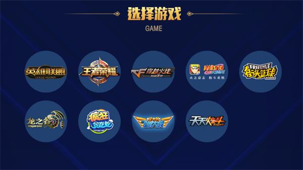 2017TGA大奖赛携上海永久开战 新游登场梦想闪耀
