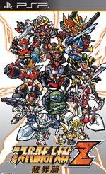 第2次超级机器人大战Z破界篇日版下载