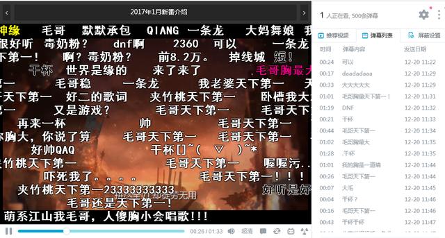 日本人气唱见翻唱推广曲 站台助威DNF动漫