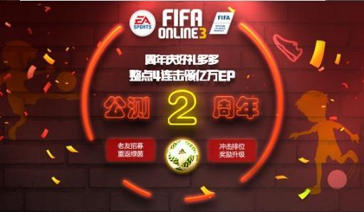 FIFA Online 3公测2周年 邀你节前High一波