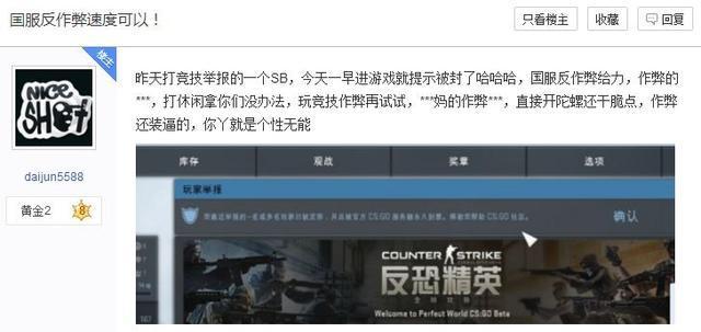 CS:GO国服首个作弊玩家被永久封禁 后果很严重!