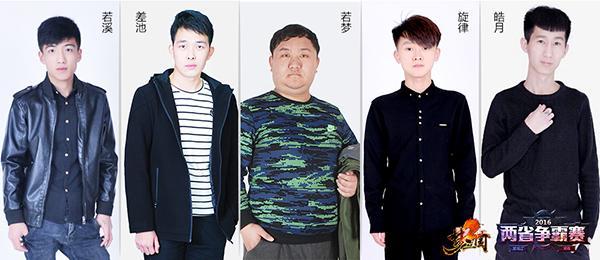 九州娱乐网 《梦三国2》两省争霸赛组阵容揭秘