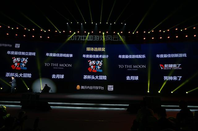 2017中国游戏风云榜:媒体选择奖公布