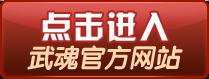 《武魂》官方网站