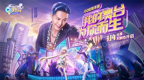 腾讯王牌IP发力 QQ炫舞手游正式上线开启音舞新时代