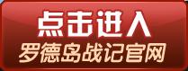 《罗德岛战记》官方网站