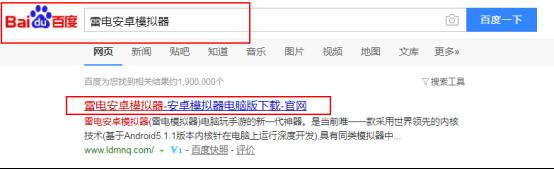 雷电安卓模拟器 斗罗大陆3手游龙王传说PC版