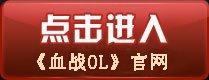 《血战OL》官方网站