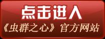 《虫群之心》官方网站