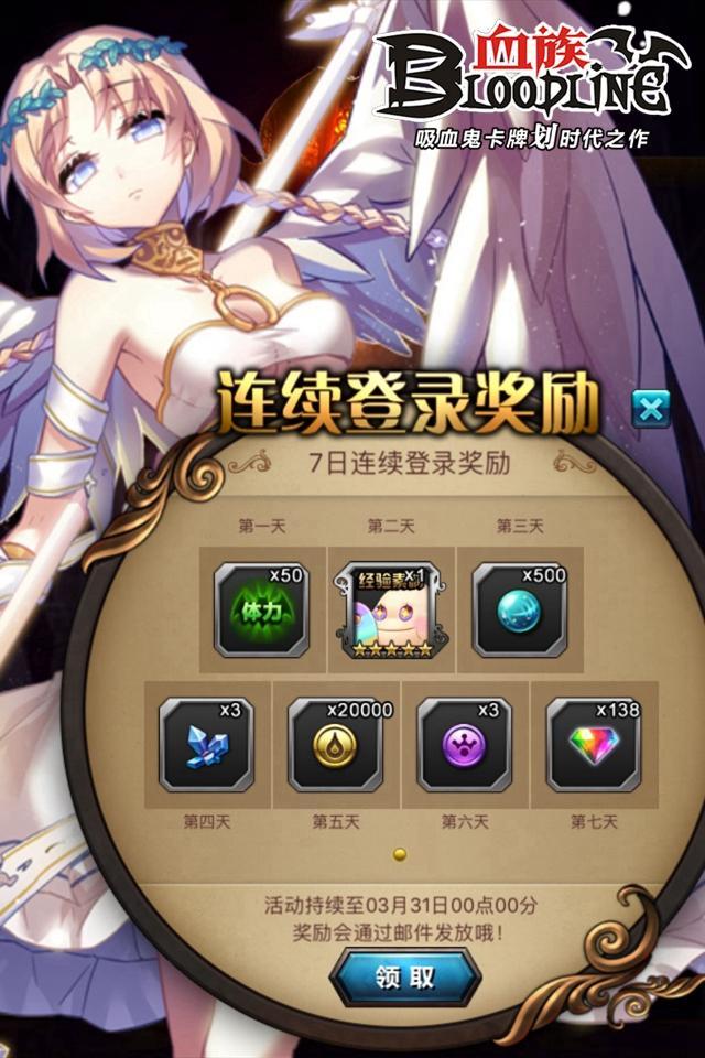 女神的新衣 《血族》幻天姬时装限时开放