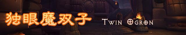 辉解说:悬槌堡——独眼魔双子