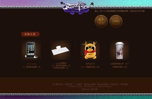 QQ西游服战送itouch 海量奖励褒奖强者