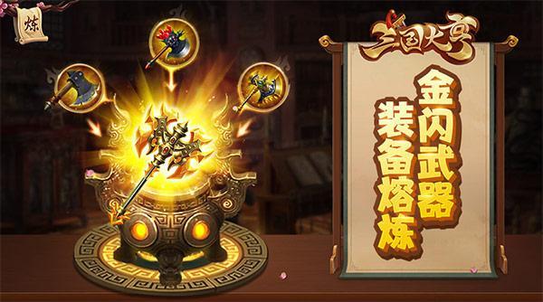 《三国大亨》另类三国玩法:乱世是金色的