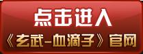 《玄武-血滴子》官方网站