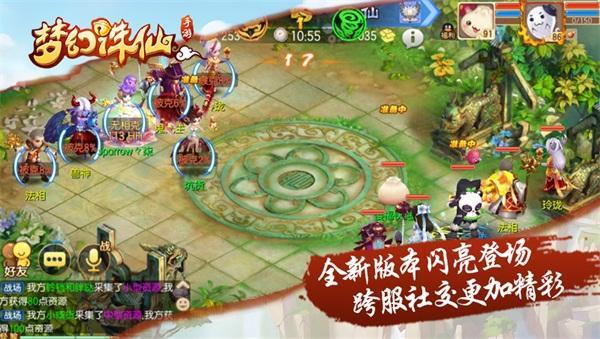 《梦幻诛仙手游》全新版本即将上线 多样惊喜送不停