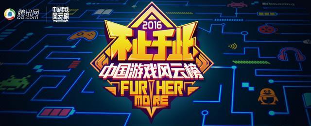 2016中国游戏风云榜启动:候选名单公布 等你投票