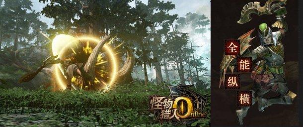 《怪物猎人OL》片手剑揭秘 28日首测