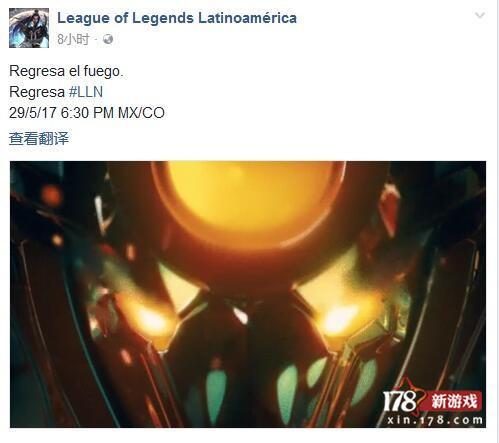 LOL疑似推出新英雄?拳头脸书:烈焰已经归来