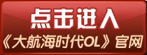 《大航海时代OL》官方网站