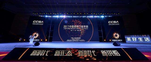 2017年中国游戏行业年会在武汉隆重召开