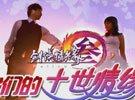 剑网3玩家十世情缘