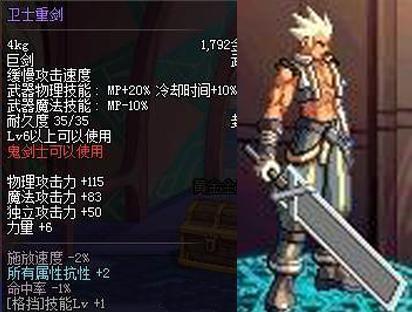 DNF60年代经典鬼剑士巨剑武器 还记得魔剑吗