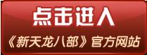 《天龙八部》官方网站