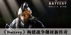 《Battery》构建战争题材新传奇