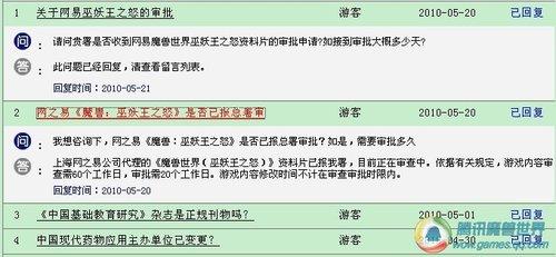 版署首次透露《巫妖王》审批进程 最早九月?