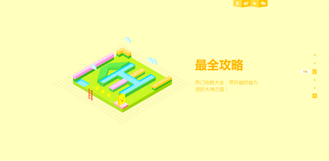 """新浪游戏""""全民手游攻略""""APP安卓版今日上线"""