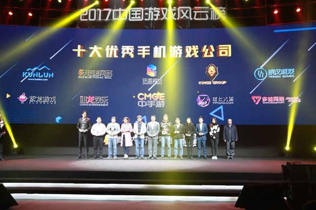 2017中国游戏风云榜:十大优秀手机游戏公司公布