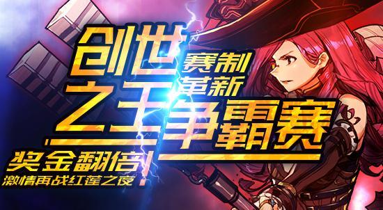 动漫联动宣传片超燃预警《红莲之王》新服今日开启