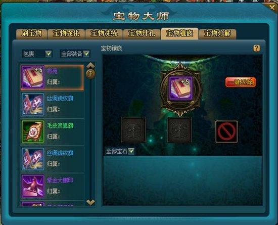 《王朝霸域》宝物系统介绍