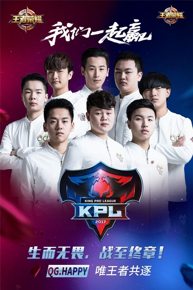 KPL总决赛观赛指南 AG超玩会与QGhappy双G会战明日打响