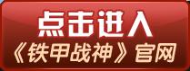 《铁甲战神》官方网站