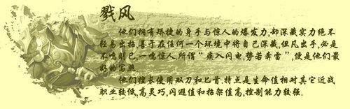 《神兵传奇》职业介绍